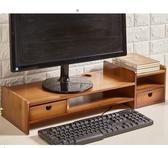 護頸液晶電腦顯示器屏增高架子底座支架桌面鍵盤收納盒置物整理架