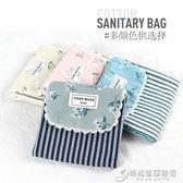 衛生巾包 可愛衛生巾收納包女大容量月事包m巾便攜袋子裝放姨媽巾的小包包 時尚芭莎