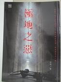 【書寶二手書T2/一般小說_CSF】極地之惡_古玥