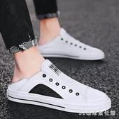 小白鞋男韓版百搭潮流男士休閒板鞋夏季透氣薄款一腳懶人帆布潮鞋 LR22429『3C環球數位館』