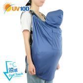 UV100 防曬 抗UV-涼感披風背巾-自體收納