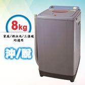 【金三冠】8公斤沖/脫超高速脫水機 S-280A