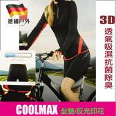 女款短車褲 頂級彈性萊卡CoolMAX抗菌3D車墊(C5322 黑色)【戶外趣】