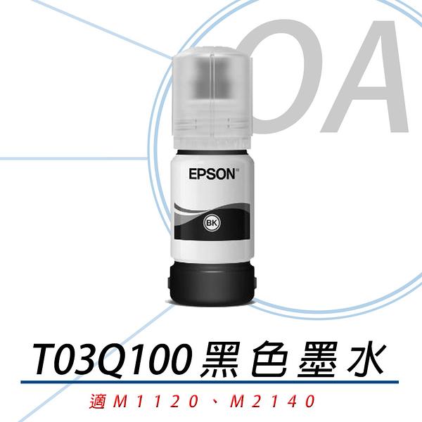 【高士資訊】EPSON T03Q100 原廠盒裝 黑色墨水 高容量 T03Q