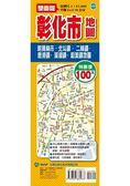 彰化市地圖