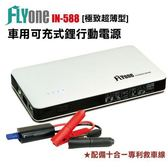FLYone IN-588 極致超薄型 6000mAh 汽車緊急啟動 行動電源