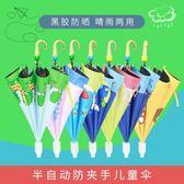 兒童雨傘寶寶長柄小童幼兒園遮陽防曬小孩學生公主男童女童太陽傘