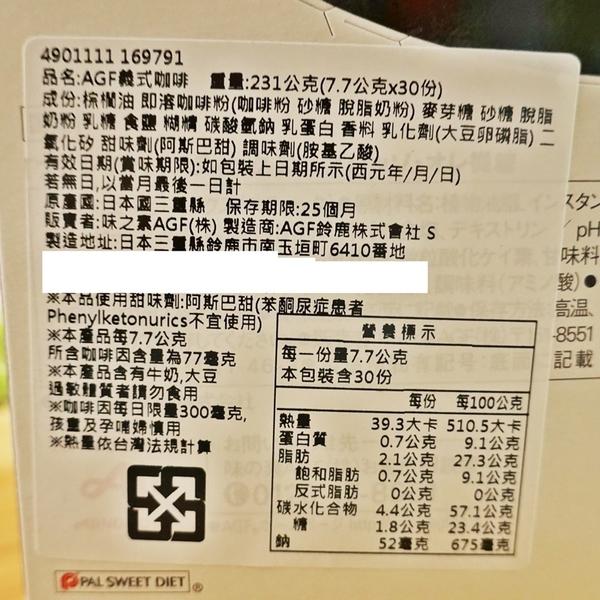 AGF Blendy Stick 即溶咖啡義式濃縮拿鐵 231g【4901111169791】(日本沖泡)