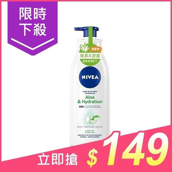 NIVEA 妮維雅 清新蘆薈身體乳(400ml)【小三美日】$159