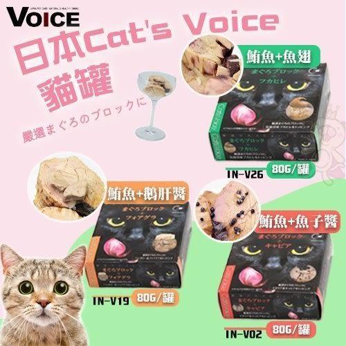 *WANG*【6罐組】日本Cat's VOICE 五星級貓罐》鮪魚+鵝肝醬/鮪魚+魚子醬/鮪魚+魚翅 三種口味 80g