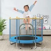 蹦蹦床家帶護網用兒童室內彈跳床運動健身減肥跳床寶寶小孩蹭蹭床 范思蓮恩