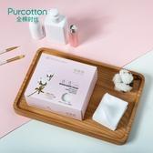 全棉時代化妝棉/卸妝棉純棉化妝棉化妝專業美容工具360片/盒