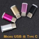 【多彩轉接頭】Micro USB 轉 Type C 充電轉接器 HTC 10、LG G5、小米5、LG Nexus 5X、Nexus 6P、ASUS ZenPad S Z580CA