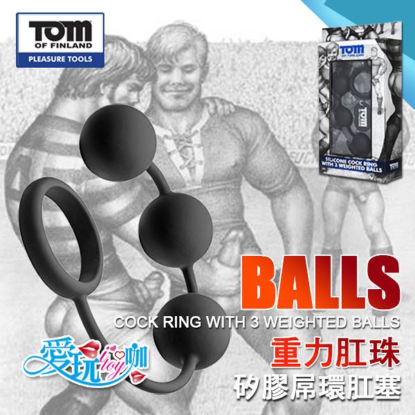 美國 TOM OF FINLAND 芬蘭的湯姆 重力肛珠屌環肛塞 COCKRING WITH 3 WEIGHTED BALLS 鍛鍊肛門括約肌