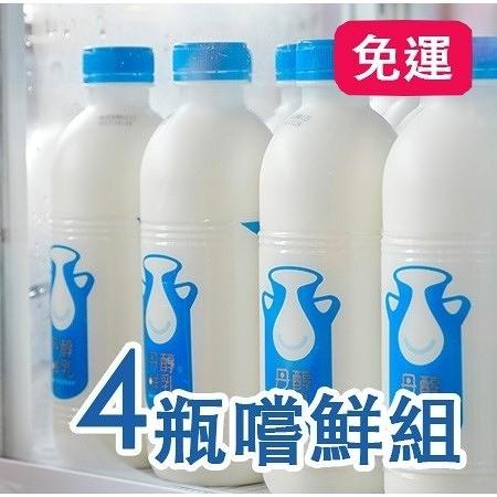丹醇鮮乳(4瓶嚐鮮)免運組 鮮奶 牛奶