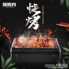 燒烤爐鋁合金燒烤架子戶外爐具木炭燒烤爐家用燒烤碳野外碳烤爐商用無煙『新佰數位屋』