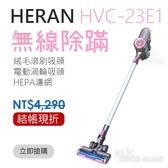 (結帳現折300) HERAN 禾聯手持無線除塵蹣吸塵器 HVC-23E1 手持無線吸塵器 除塵蹣吸塵器