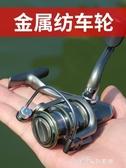 紡車輪全金屬魚輪路亞漁輪海竿專用遠投魚線輪全不銹鋼海桿仿車輪 小確幸生活館