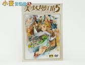 《美少女夢工坊 5》 中文平裝版~全新品,全館滿600免運