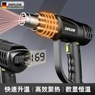 熱風槍 小型工業塑膠焊槍焊接便捷式汽車烤槍貼膜熱烘縮槍YYJ 麥琪精品屋