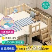 實木床帶護欄小床單人床男孩女孩公主床邊床加寬拼接大床HM 3C優購