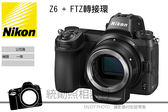 現買現折5000元 NIKON Z6 單機身 +FTZ轉接環 +Nikkor Z 24-70mm f/2.8 S  8/31前註冊贈32G 完全解析