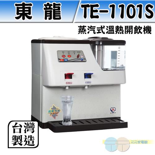 *元元家電館*東龍 蒸汽式溫熱開飲機 TE-1101S