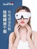 蒸汽眼罩usb充電加熱發熱腰罩