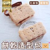 日本萌系可愛餅乾兒童包包少女零錢包收納包化妝包側背包收納包-側背/手拿【AAA6035】預購