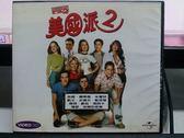 影音專賣店-V37-014-正版VCD*電影【美國派2】-美國派原班人馬再度搞笑