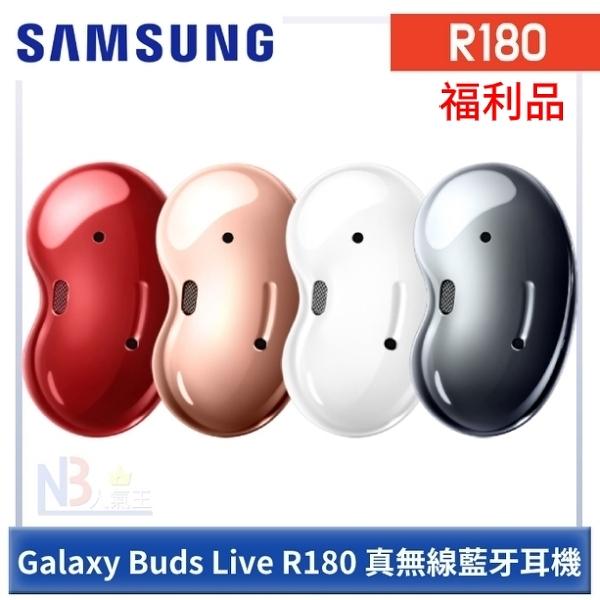 【福利品】 Samsung Galaxy Buds Live R180 真 無線 藍牙耳機