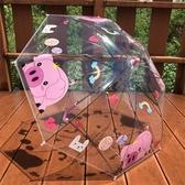 自動長柄小豬卡通熊貓兒童雨傘透明男女童恐龍小孩幼兒園小傘公主 小城驛站