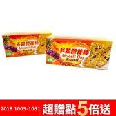 【三機】多穀營養棒(紅心甘藷)(3條/盒)
