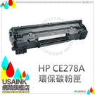 USAINK~HP CE278A/78A/CE278 相容碳粉匣 適用 HP P1566/P1606/P1606dn/M1536dnf