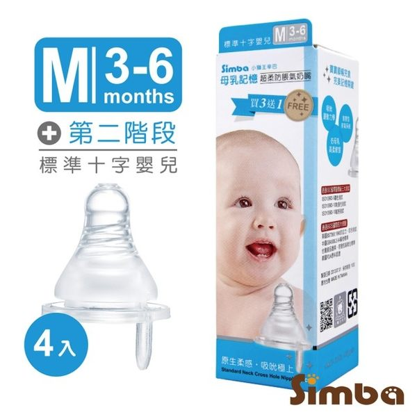 小獅王辛巴 Simba 超柔防脹氣標準十字奶嘴M(4入)