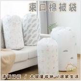 【居美麗】束口棉被袋 70x32cm 防水PEVA衣服衣物收納袋 被子防霉防潮