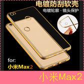 【萌萌噠】Xiaomi 小米 Max2  還原真機之美 電鍍邊框透明軟殼 超薄全包防摔款 手機殼 手機套
