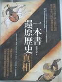 【書寶二手書T1/歷史_JGI】一本書還原歷史真相_歐陽文達