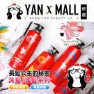 紅瓶|長髮公主的秘密 水感保濕|魔髮香氛系列 洗髮精 護髮修護素 (1000ml/瓶) ❤ 妍選