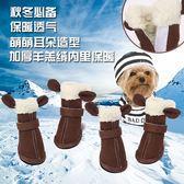 狗鞋子雪地靴泰迪貴賓比熊保暖毛毛鞋小型犬通用防滑寵物鞋 露露日記