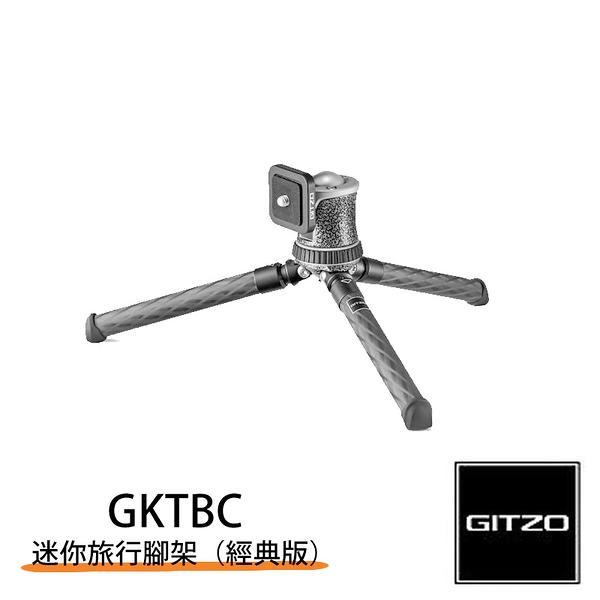 黑熊館 GITZO 捷信 GKTBC 碳纖迷你旅行者三腳架(經典版) 承重3KG Mini Traveler