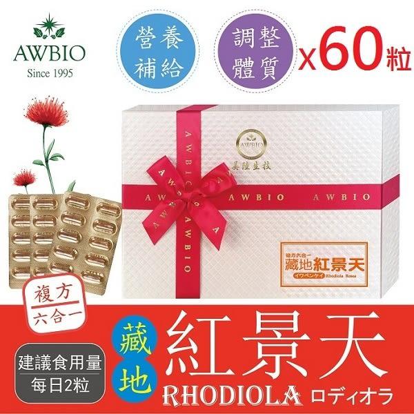複方6合1藏地紅景天膠囊60粒/盒(經濟包)【美陸生技AWBIO】