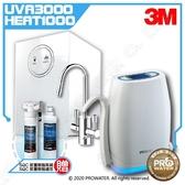 《本月折扣》3M UVA3000+HEAT1000櫥下型飲水機/熱飲機(加贈SQC樹脂系統+濾心) 水達人 UV殺菌