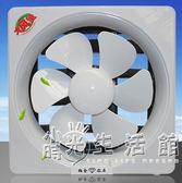 強力排氣扇廚房窗台換氣扇10寸家用開關8寸排風扇靜音抽煙機 小時光生活館