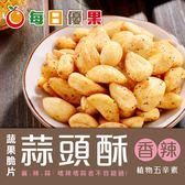 蒜頭酥100G【共4種口味】 每日優果
