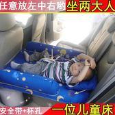 車載空氣床 兒童嬰兒寶寶BB車載充氣床旅行床轎車SUV後排床墊睡墊 俏女孩