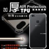 【四角邊加厚防摔殼】適用ViVo X50 X50Pro X50e Y20 Y50 Y20s 手機殼套皮套保護殼套空壓殼套