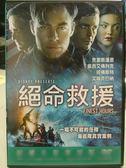 影音專賣店-E10-069-正版DVD*電影【絕命救援/迪士尼】-克里斯潘恩