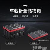 後背箱汽車后備箱可折疊式收納箱儲物箱車內收納盒多功能車載整理箱車用 LX HOME 新品