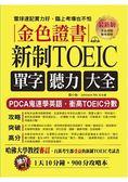 金色證書:新制TOEIC單字聽力大全  PDCA鬼速學英語,衝高TOEIC分數(